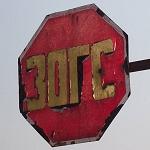 знаки Cтоп в Монголии